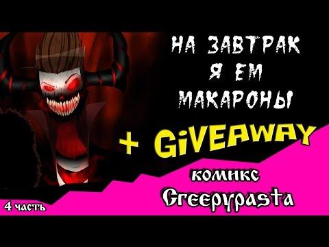 На завтрак я ем макароны +Giveaway~ЗАВЕРШЕН~ (комикс Creepypasta 4 часть)