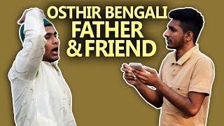 Osthir Bangali | New Bangla Funny Video 2018 | Madology | Bangali Friends & Father | Bangla Natok