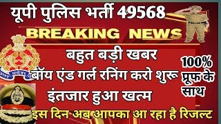 up police bharti 49568 result, result up police bharti 49568, up police bharti latest news