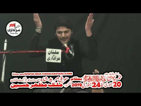 Manqabat khawan Laeeq Raza I 23 Jan 2019 | Imam Bargah Haweli Mureed Shah Multan