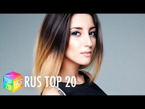 ТОП 20 русских песен (3 июня 2016)