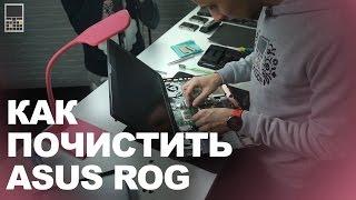 Как почистить свой ноутбук на примере ASUS ROG