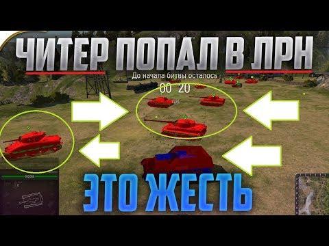 ЧИТЕР ПОПАЛ В ЛРН!