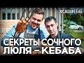 Гриль | Секреты сочного кебаба от профессионального мангальщика #сашакебаб
