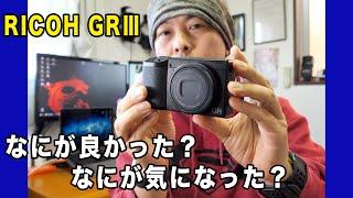 【カメラ】RICOH GRⅢは実際にどんなカメラなの?使ってみてわかった事!