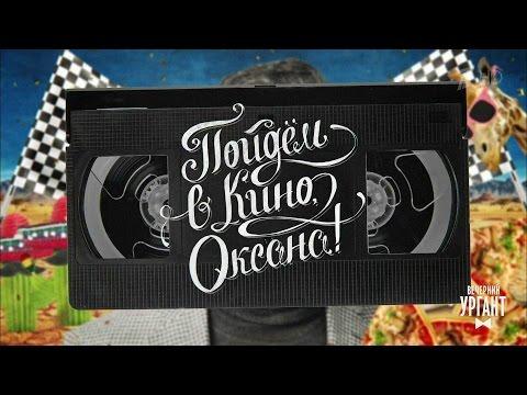 Вечерний Ургант. Пойдем в кино, Оксана!(21.02.2017)
