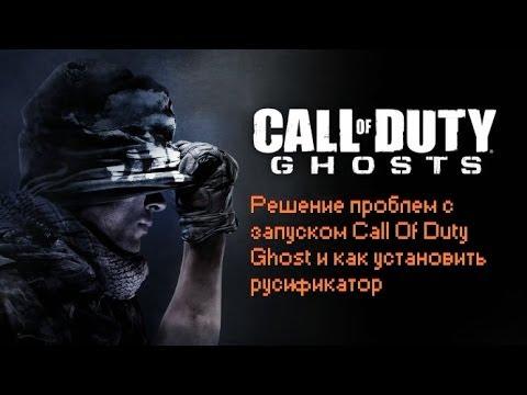 Решение проблемы при запуске Call Of Duty Ghost и русификатор HD (не запускается игра)