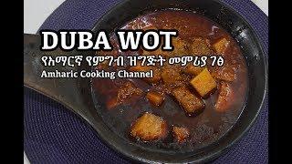 Ethiopian Food: የዱባ ወጥ አሰራር Duba Wot Recipe