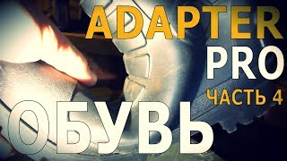 Adapter Pro - Обувь (Часть 4)