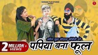 April Fool Banaya - Filmi Papiyo Comedy | अप्रैल फूल स्पेशल - पपिया बना फूल | Surana Film Studio