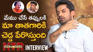 Kalyan Ram Great Words about Sr NTR | Balakrishna | NTR Mahanayakudu Movie Interview | Rana