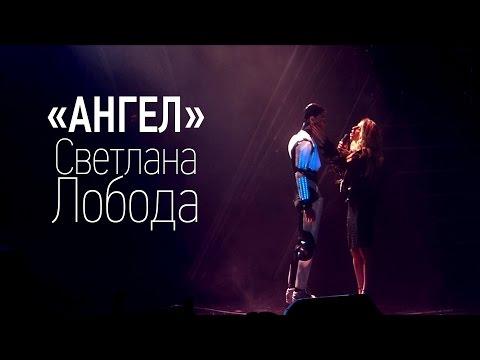 Эксклюзив! Премьера песни Светланы Лободы «Ангел»