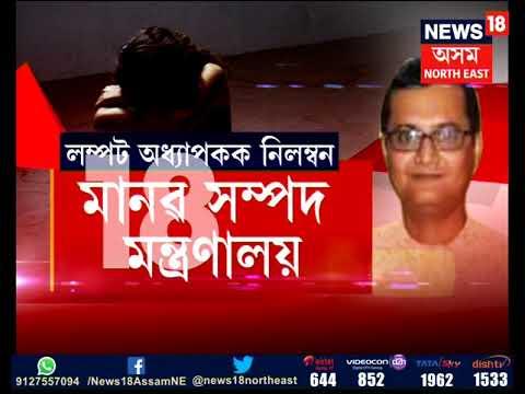 Silchar Assam University Sex Scandal thumbnail