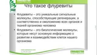 Селен и его действие Виоргон 21 САД  Татьяна Ивановна  Севостьянова