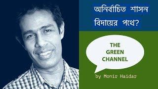 অনির্বাচিত শাসন বিদায়ের পথে ?Bangladesh Election || Monir Haidar