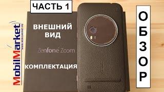 Полный обзор Asus ZenFone Zoom. Часть 1: внешний вид и комплектация .:MobilMarket.ru:.