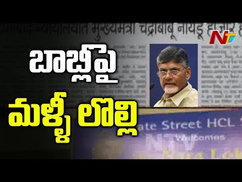 Dharmabad Court to Issue Legal Notice to AP CM Chandrababu Naidu | Babli Dam Protest Case | NTV