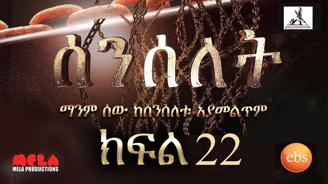 Senselet Amharic Drama - Part 22 Drama By EBS TV