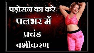 पलभर में पडोसी का वशीकरण करों | Padosi Vashikaran | Siddh Samgri | Hindi