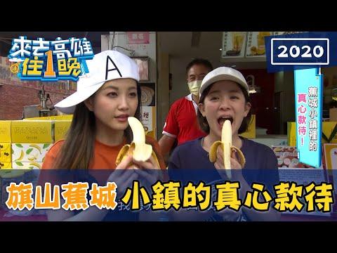 台綜-食尚玩家-20200808-【2020來去高雄住一晚】蕉城小鎮裡的真心款待