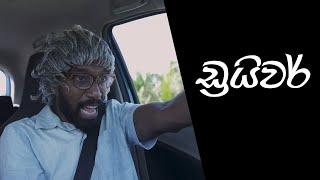 Driver -Ratta