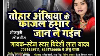 Tohar Ankhiya Ke Kajal Hamar Jaan Le Gail    Videshi Lal Yadav    Bhojpuri Hot 2017 Songs