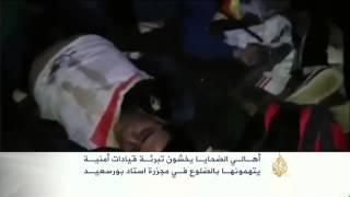 إحالة أوراق 11 متهما إلى المفتي في مجزرة بورسعيد