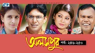 Aloshpur   Episode 246-250   Chanchal Chowdhury   Bidya Sinha Mim   A Kha Ma Hasan