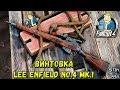 Fallout 4 Винтовка Lee Enfield No 4 Mk 1 mp3