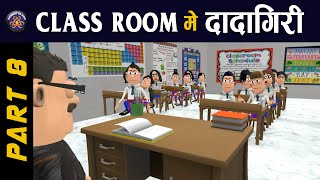 MAKE JOKE ON || CLASS ROOM ME DADAGIRI PART 8 || TEACHER VS STUDENT ( KOMEDY KE KING NEW VIDEO)