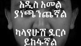 Nhatty Man - Salayesh ሳላይሽ (Amharic With Lyrics)