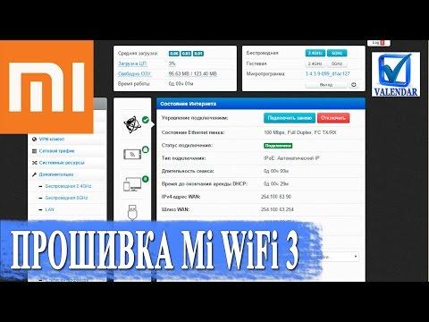 Прошивка Xiaomi Mi WiFi router 3 в ASUS RT-N56U скриптом Vmware