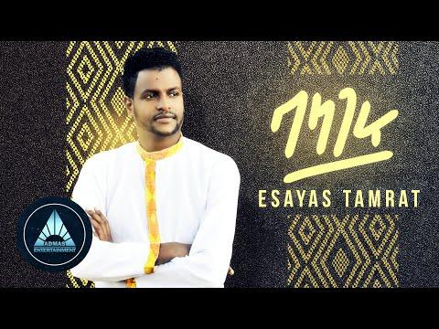 Esayas Tamrat - Balageru (Official Video) | Ethiopian Music