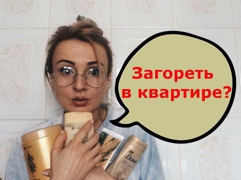 ЗАГАР В ДОМАШНИХ УСЛОВИЯХ? Ксюша Туманова Самый лучший автозагар!!!