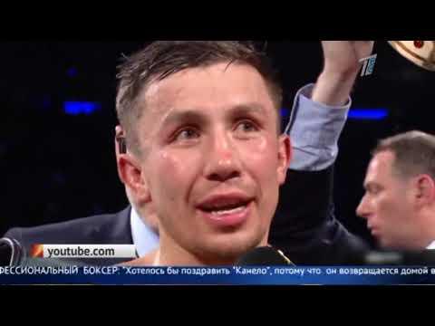 Я вернусь! - Геннадий Головкин после своего первого поражения