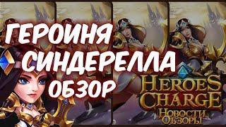Обзор - Героиня Синдерелла (Heroes Charge)