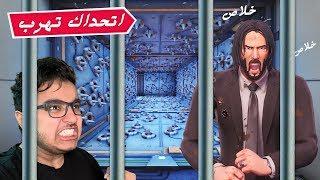 Fortnite IMPOSSIBLE Prison Escape! | اصعب ماب هروب من السجن والغاز