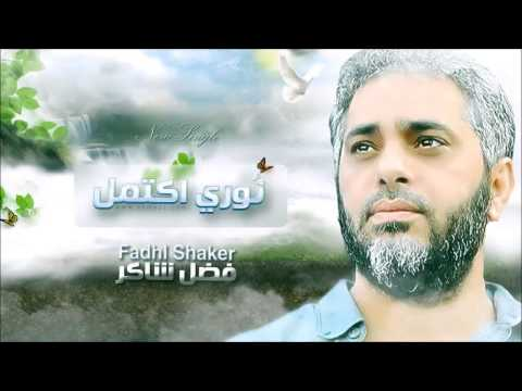   2013 -    Fadl Shaker 2013  - Noury Ektamal