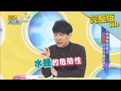 台綜-金牌大健諜-20180822-夜尿頻繁年輕化 少吃鹽可以改善症狀?
