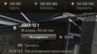 Wot 0.9.16 ЛУЧШИЙ ЧИТ на ЗОЛОТО и КРЕДИТЫ 2016год! (нет)