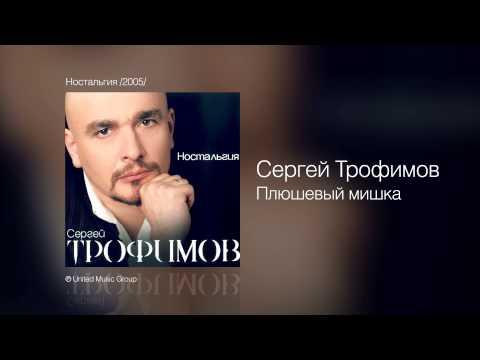 Сергей Трофимов - Плюшевый мишка