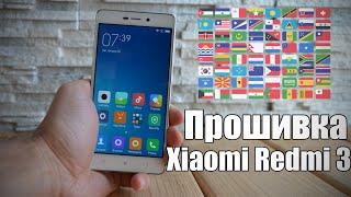 Xiaomi Redmi 3: прошивка смартфона по пунктам  install firmware  download