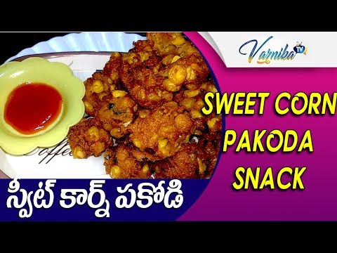 Sweet Corn Pakoda  in Telgu  | స్వీట్ కార్న్ పకోడీ | Sweet Corn Pakora | Corn Pakoda Recipe