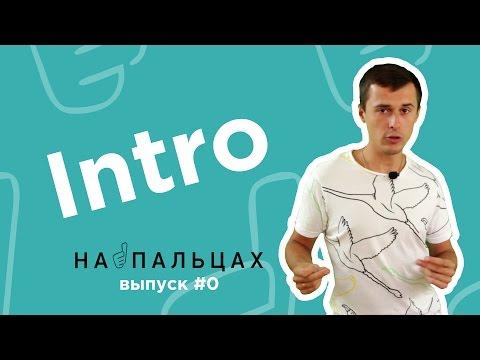 Интро — На Пальцах #0 (Netpeak)