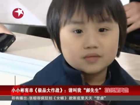 小小彬客串《極品大作戰》:請叫我