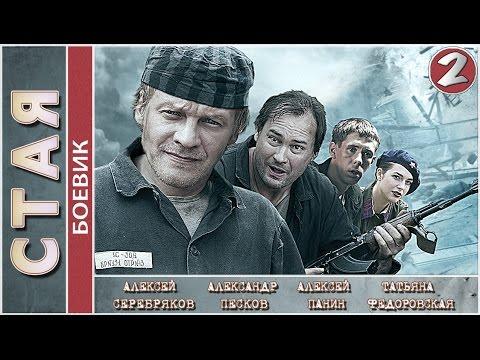 Стая (2009). 2 серия. Боевик, криминальный фильм. 📽
