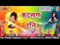 2018-के सबसे हिट गीत    कटलस दाँते    Nagendra Lal Yadav    Katlas dante  Bhojpuri Hit Song 2018 New