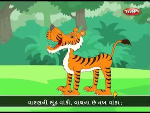 Gujarati Rhymes For Kids   03 Unt Kahe   Gujarati Rhymes Camel video