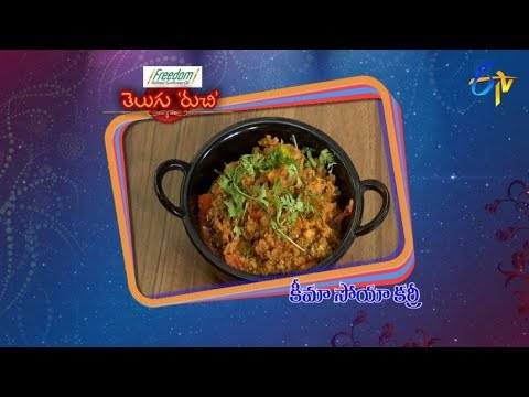 Kheema Soya Curry | Telugu Ruchi | 3rd October 2018 | ETV  Telugu