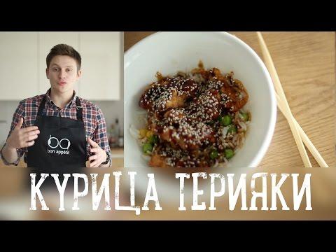 Как приготовить курицу-терияки - видео